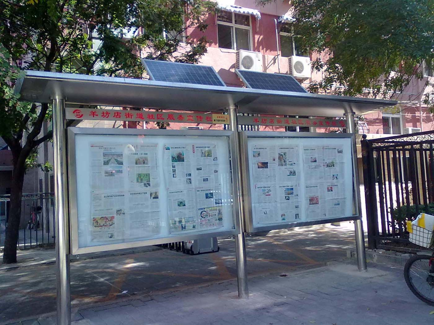 羊坊店社区太阳能宣传栏
