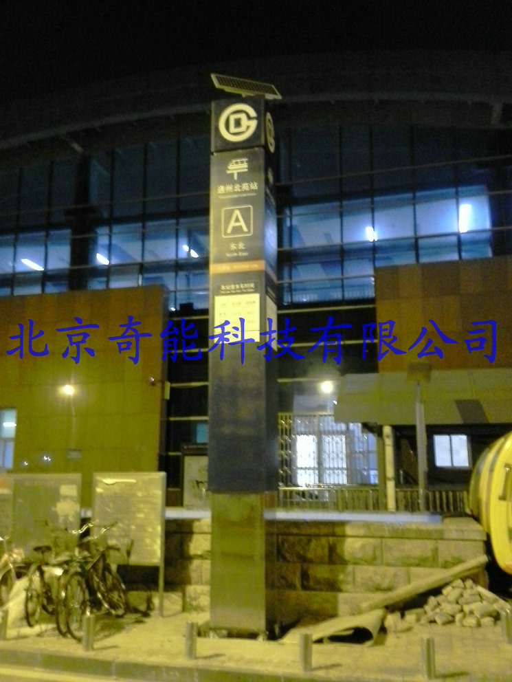 北京通州北苑地铁标识牌太阳能系统