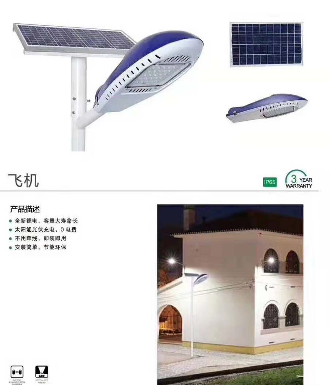 飞机型太阳能二体灯