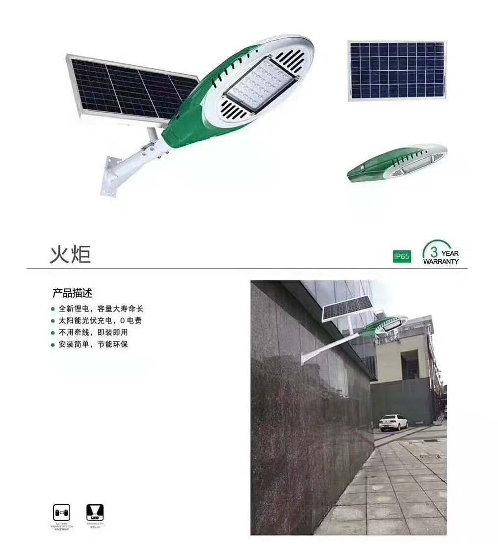 火炬型太阳能二体灯