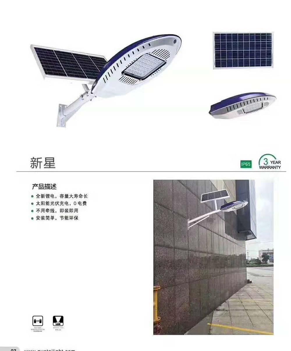新星型太阳能二体灯